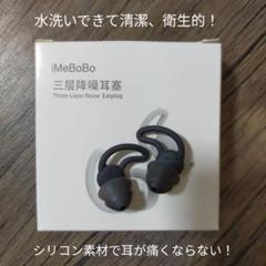"Thumbnail of ""iMeBoBo 耳栓 いびき対策 仕事 勉強 睡眠 安眠 2層 ブラック"""