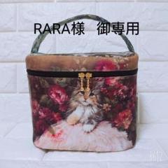 """Thumbnail of """"RARA様御専用"""""""
