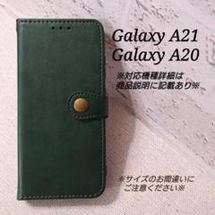 """Thumbnail of """"GalaxyA20/A21◇ボタンデザイン カラーレザー ダークグリーン◇A14"""""""