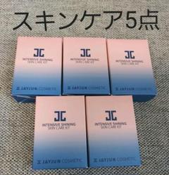 """Thumbnail of """"【新品】JAYJUN COSMETICS  スキンケアキット5点 SHINING"""""""