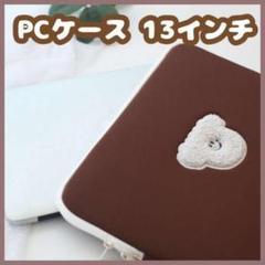 """Thumbnail of """"パソコンケース 13インチ ブラウン PC MAC Windows 韓国 羊"""""""