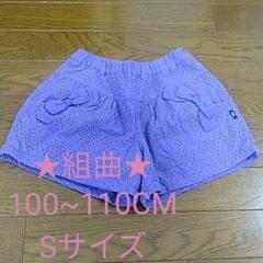 "Thumbnail of ""美品!★組曲★キュロット★100~110CM★Sサイズ"""