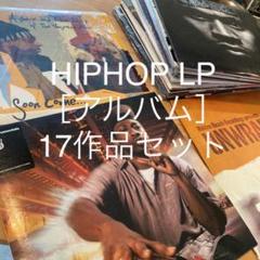 "Thumbnail of ""[まとめ売り]HIPHOP アルバムレコード2LP + LP [16作品]"""