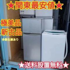 "Thumbnail of ""530 送料設置無料 人気デザイン 冷蔵庫 洗濯機 セット"""