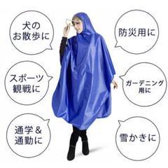 "Thumbnail of ""レインコート ポンチョ フード カッパ 軽量 男女兼用 レインウェア ツバ"""