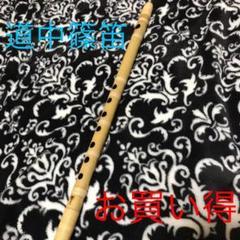 """Thumbnail of """"道中の篠笛六本調子"""""""