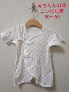 "Thumbnail of ""赤ちゃんの城 コンビ肌着 50〜60"""