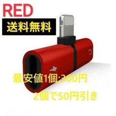 """Thumbnail of """"【最安値】iPhone イヤホン変換アダプタ 同時充電RED 3"""""""