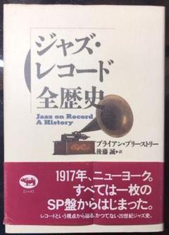 "Thumbnail of ""ジャズ・レコード全歴史"""