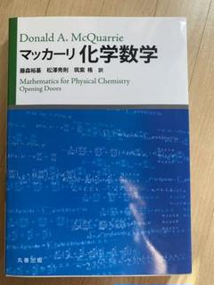 "Thumbnail of ""マッカーリ化学数学"""