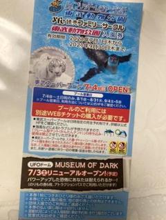 "Thumbnail of ""東武動物公園入園券1枚"""