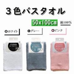 "Thumbnail of ""◎新品【バスタオル】綿100%/100cm×50cm/ピンク"""