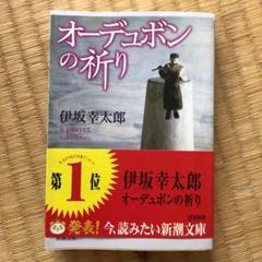 "Thumbnail of ""オーデュボンの祈り"""
