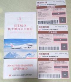 "Thumbnail of ""JAL 株主優待券 3枚組 国内旅行割引券4枚付き バラ売り対応します"""