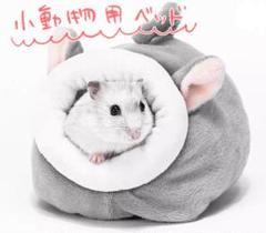"""Thumbnail of """"小動物用ハウス"""""""