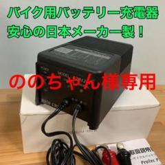 """Thumbnail of """"値下げ!バイク用 バッテリー充電器 回復機能付充電器 オートクラフトP2012M"""""""