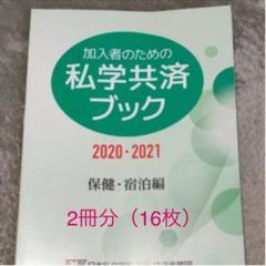 "Thumbnail of ""私学共済 厚生施設利用券"""