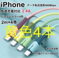 """Thumbnail of """"iPhoneライトニングケーブル 急速充電 2m 4本"""""""