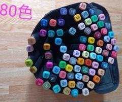 "Thumbnail of ""マーカーペン80色油性"""