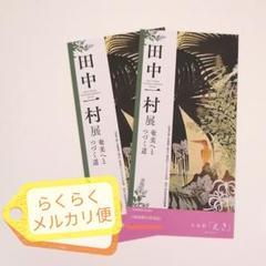 "Thumbnail of ""田中一村展 招待券2枚セット"""