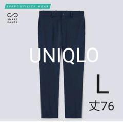 """Thumbnail of """"UNIQLO スマートアンクルパンツ ウルトラストレッチ"""""""