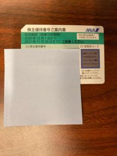 "Thumbnail of ""ANA 株主優待券 1枚(有効期限2021年11月30日まで)"""