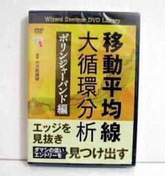 "Thumbnail of ""『DVD 移動平均線大循環分析 ボリンジャーバンド編』 小次郎講師"""