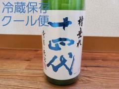 "Thumbnail of ""十四代 槽垂れ 原酒 冷蔵保存 新品未開封"""