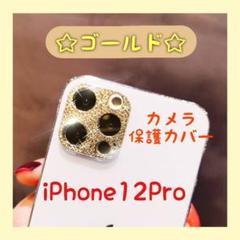 """Thumbnail of """"[新品]カメラ レンズ 保護*iPhone12 pro /ゴールド\"""""""