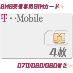 """Thumbnail of """"SMS受信専用プリペイドSIMカード VoLTE対応 マルチサイズSIM 4枚"""""""
