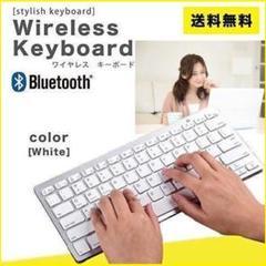 """Thumbnail of """"Bluetoothキーボード ワイヤレスキーボード 薄型 PC スマホ 白"""""""