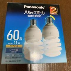 "Thumbnail of ""新品 Panasonic パルックボール 2個セット"""