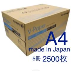 """Thumbnail of """"富士ゼロックス V-paper コピー用紙 A4 コピーA4 まとめ売り"""""""