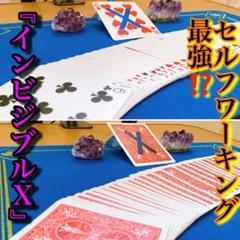 """Thumbnail of """"【タリホーver.初心者必見】セルフワーキングトリック最強!?インビジブルX"""""""