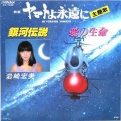 "Thumbnail of ""岩崎宏美「銀河伝説」(映画「ヤマトよ永遠に」主題歌)EPレコード"""