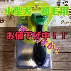"Thumbnail of ""⭐️お値下げ中⭐️ファーミネーター 小型犬 短毛種用 犬用 グリーン ブラシ"""
