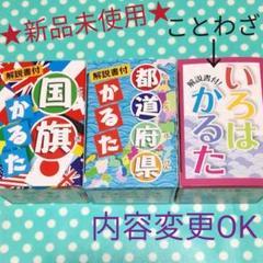 """Thumbnail of """"3点セット。国旗 都道府県 ことわざ かるた カルタ 知育玩具"""""""