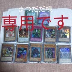"Thumbnail of ""遊戯王まとめ売り2 箱ごと!"""