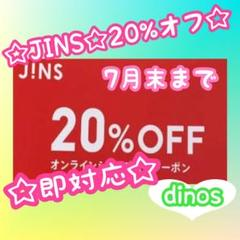 "Thumbnail of ""JINS dinosクーポンコード"""
