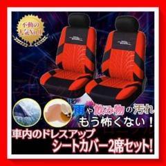 "Thumbnail of ""\2席セット/RED 車 シートカバー 赤 トラック バン SUV 送料無料"""