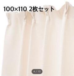 "Thumbnail of ""ニトリ カーテン"""