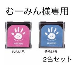 "Thumbnail of ""むーみん様専用♡空色 桃色 2色セット シャチハタ 手形スタンプパッド♡"""