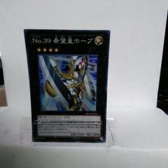 """Thumbnail of """"遊戯王 No.39 希望皇ホープ"""""""