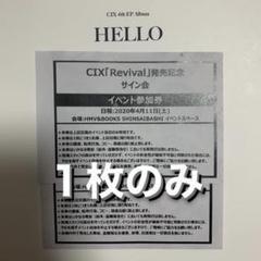 "Thumbnail of ""CIX サイン会券"""