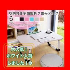 """Thumbnail of """"【新品】デスク テーブル ローテーブル ミニテーブル 折りたたみ 折りたたみ"""""""