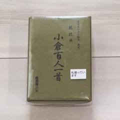 """Thumbnail of """"美品♡任天堂 競技用小倉百人一首"""""""