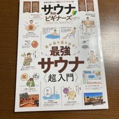 "Thumbnail of ""サウナforビギナーズ 2021"""