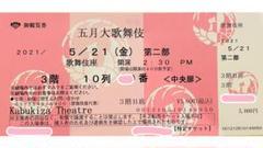 "Thumbnail of ""鑑賞券 五月大歌舞伎 5/21 金曜 第二部"""