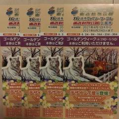 "Thumbnail of ""東武動物公園 チケット4枚"""