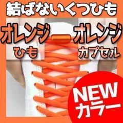 "Thumbnail of ""結ばない 靴紐 【 オレンジ × オレンジ カプセル 】 ターンバックル 金属"""